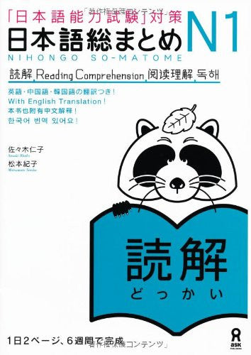 Image 1 for Nihongo So Matome (For Jlpt) N1 Reading (With English, Chinese And Korean Translation)
