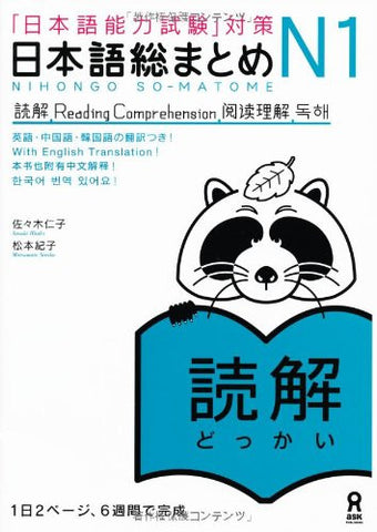 Image for Nihongo So Matome (For Jlpt) N1 Reading (With English, Chinese And Korean Translation)