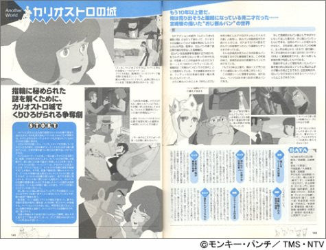 Image 7 for Lupin The 3rd Perfect Book Kanzen Hozon Ban