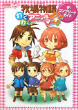 Thumbnail 1 for Bokujou Monogatari: Waku Waku Animal March The Complete Guide
