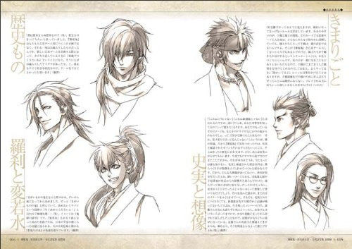 Image 2 for Hakuoki Shinsengumi Kitan Guide And Art Book