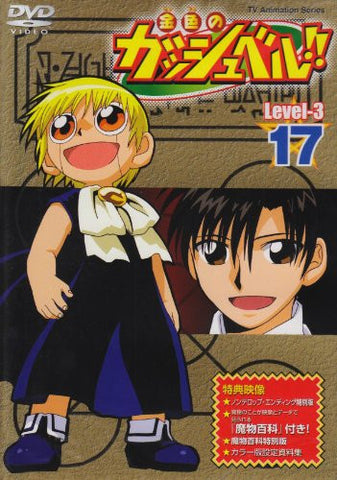 Image for Konjiki No Gash Bell Level-3 Vol.17