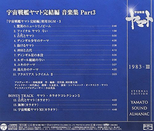 "Image 2 for YAMATO SOUND ALMANAC 1983-III ""Final Yamato Music Collection Part 3"""
