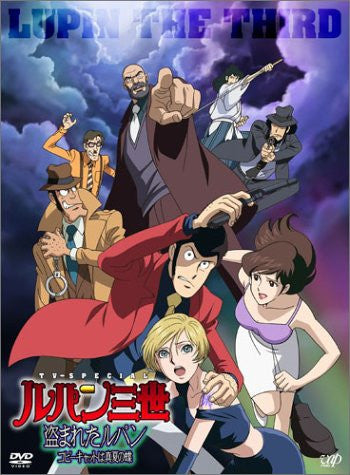 Image 1 for Lupin III: Nusumareta Lupin - Copy Cat wa Manatsu no Cho