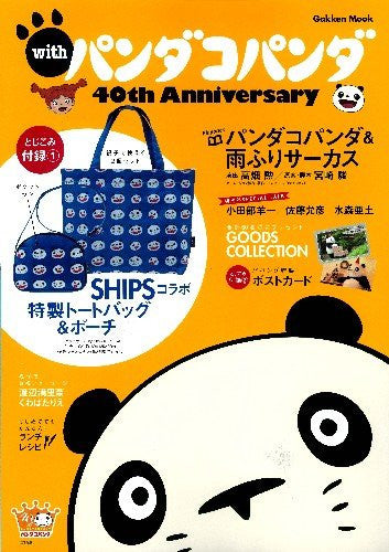 Image 1 for Panda Go Panda With Pandakopanda 40th Anniversary Art Book W/Extra