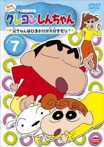 Image for Crayon Shin Chan The TV Series - The 4th Season 7 To-chan Wa Himawari Ga Sukidazo
