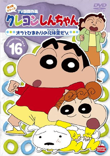 Image 1 for Crayon Shin Chan The TV Series - The 4th Season 16