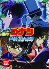 Case Closed / Detective Conan: Magician Of The Silver Sky