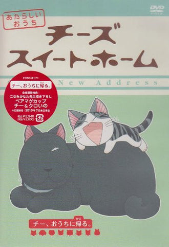 Image for Chi's Sweet Home Atarashii Ouchi Home Made Movie8 Chi Ouchi Ni Kaeru