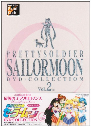Image 1 for Bishojo Senshi Sailor Moon DVD Collection Vol.2 [Limited Pressing]