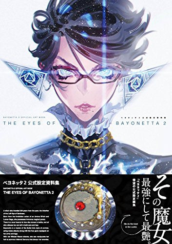 Image 1 for Bayonetta 2 Official Art Book The Eyes Of Bayonetta 2 Koshiki Settei Shiryoshu