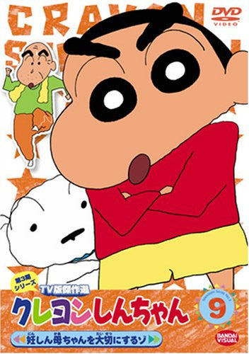Image 1 for Crayon Shin Chan The TV Series - The 3rd Season 9