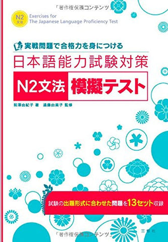 Image for Exercise For The Japanese Language Proficiency Test N2 Grammary Test (Nihongo Noryoku Shiken N2 Grammary Test)