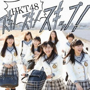 Image 1 for Suki! Suki! Skip! [Type-A] / HKT48