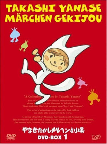 Image for Takashi Yanase Marchen Gekijo DVD Box 1 [3DVD+1CD]