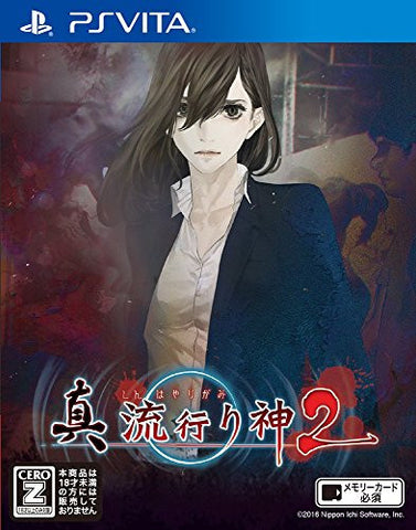 Image for Shin Hayarigami 2
