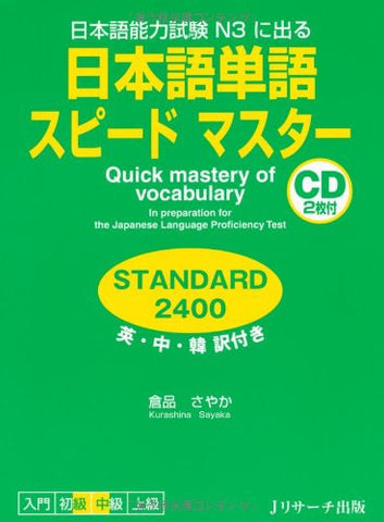 Image for Quick Mastery Of Vocabulary In Preparation For The Japanese Language Proficiency Test Standard2400 For N3 [English, Chinese, Korean Edition]