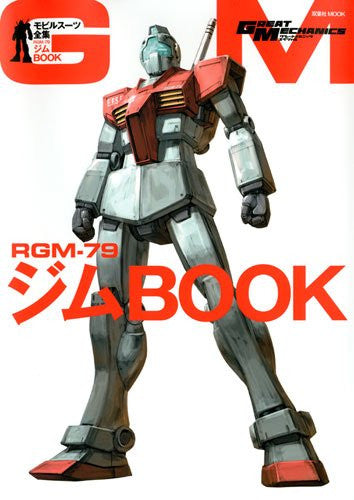 Image 1 for Mobile Suit Rgm‐79 Gm Analytics Illustration Art Book