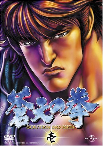 Image 1 for Soten No Ken Vol.1