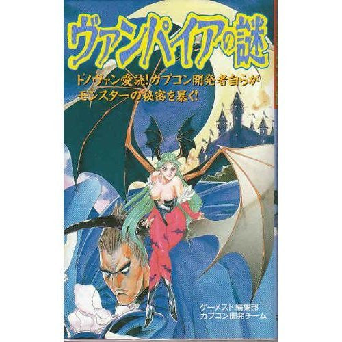 Image 1 for Vampire No Nazo: A Developer Talks About The Secret Of The Monster Fan Book