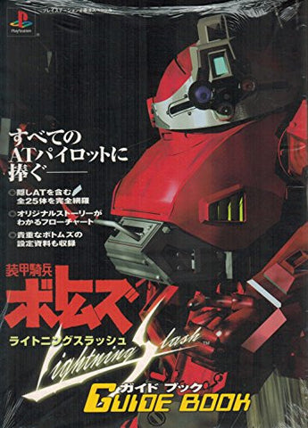 Armored Trooper Votoms Lightning Slash Guide Book (Play Station Winning Strategy Special) / Ps