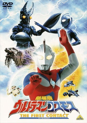 Image for Theatrical Ver. Ultraman Cosmos The First Contact