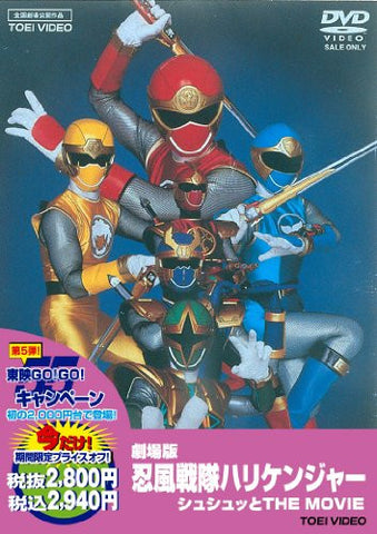 Image for Ninpu Sentai Hurricanger - Shushutto The Movie [Limited Pressing]