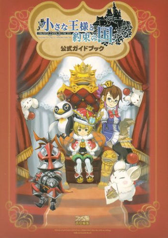 Chiisana Ousama To Yakusoku No Kuni, Final Fantasy Crystal Chronicles Official Guide Book
