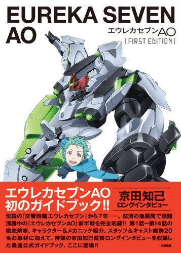 Image 1 for Eureka Seven Ao   First Edition