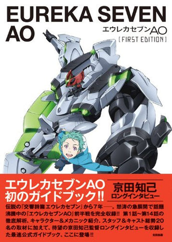 Image for Eureka Seven Ao   First Edition