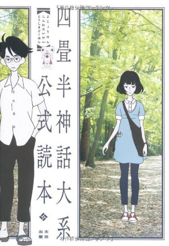 Image for The Tatami Galaxy Official Dokuhon Guide Book
