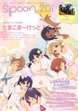 Thumbnail 1 for Bessatsu Spoon #35 2 Di Tamako Market Japanese Anime Magazine W/Poster