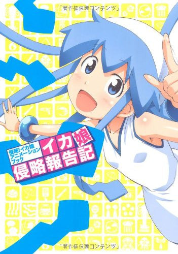 Image 1 for Shinryaku! Ika Musume   Animation Book / Squid Girl