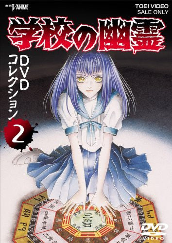 Image 1 for Gakko No Yurei DVD Collection Vol.2