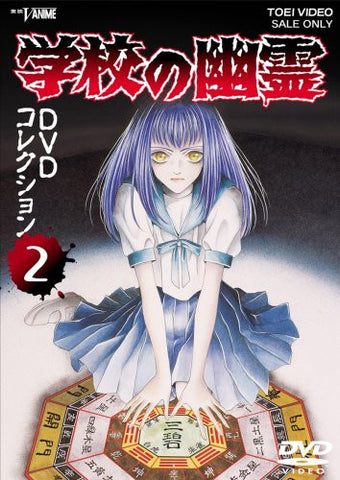 Image for Gakko No Yurei DVD Collection Vol.2