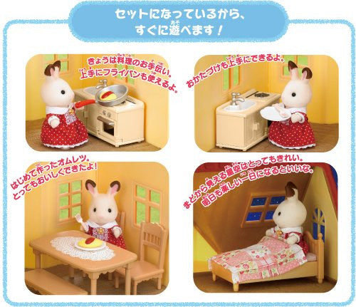 Image 4 for Sylvanian Families - DH-05 - The First Sylvanian Families - Renewal (Epoch)