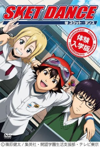 Image for Sket Dance Taiken Nyugaku Ban [DVD+CD Limited Edition]