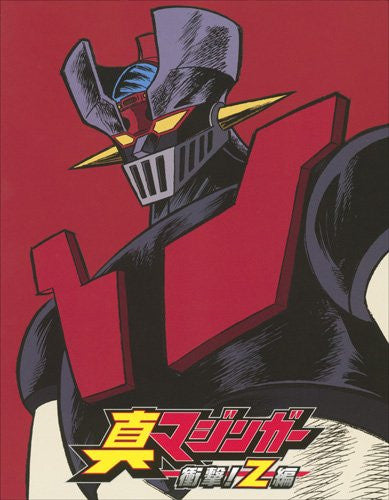 Image 1 for Shin Mazinger Shougeki! Z Hen Box Vol.1 [Limited Pressing]