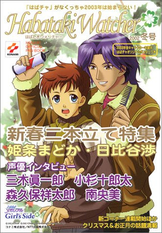Image 1 for Habataki Watcher 2002 Winter Japanese Yaoi Videogame Magazine