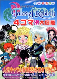 Image for Tales Of Rebirth Manga Japanese