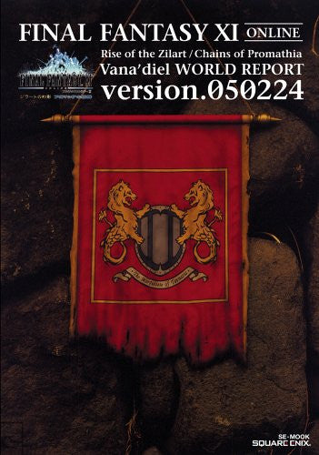 Image 1 for Final Fantasy Xi Online Rise Of The Zilart / Chains Of Promathia Vana' Diel World Report Version.050224