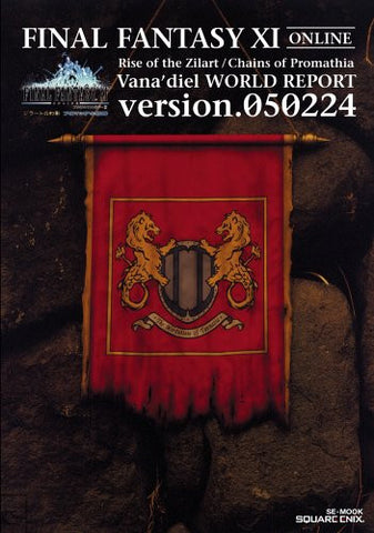 Image for Final Fantasy Xi Online Rise Of The Zilart / Chains Of Promathia Vana' Diel World Report Version.050224
