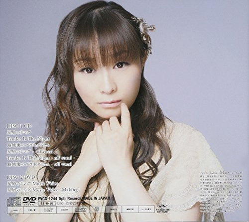Image 3 for Hoshikuzu no Ring / Asami Imai [with DVD]