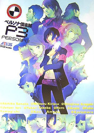 Image 1 for Persona Club P3 Persona 3 Fan Book