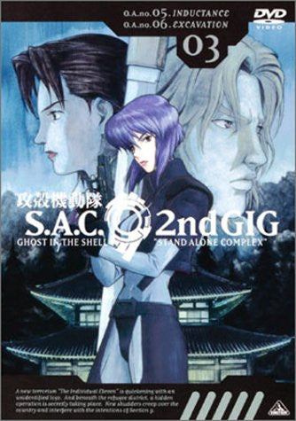 Image for Ghost In The Shell S.A.C. 2nd GIG 03