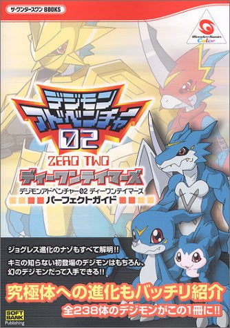 Image 1 for Digimon Adventure 02 D One Tamers Perfect Guide Book / Ws
