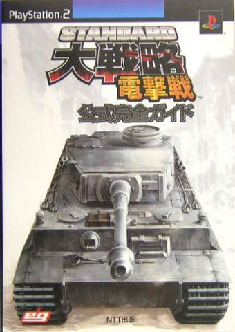 Image for Standard Advanced Daisenryaku 2001 Official Complete Guide Book / Ps2