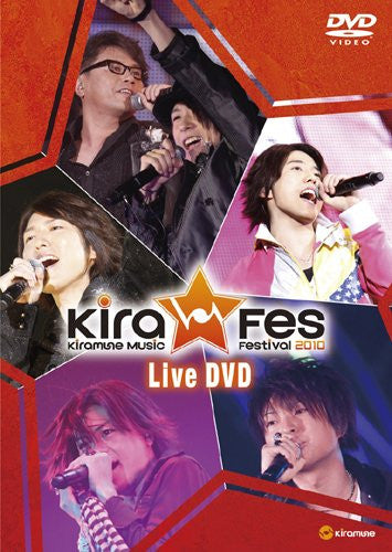 Image 2 for Kiramune Music Festival 2010 Live DVD