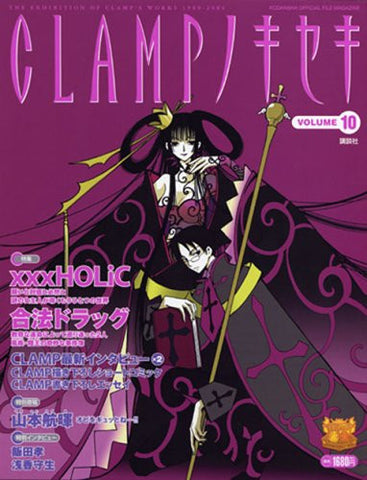 Image for Clamp No Kiseki' #10 Art Book W/Character Chess Figure