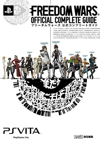 Image 2 for Freedom Wars Koshiki Complete Guide